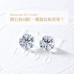 如何挑選超值鑽石?GIA 4C等級一篇就懂!