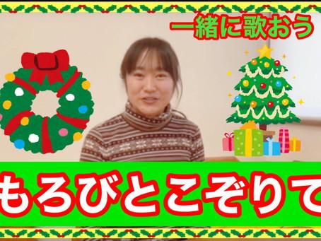クリスマスソング 一緒に賛美しよう!