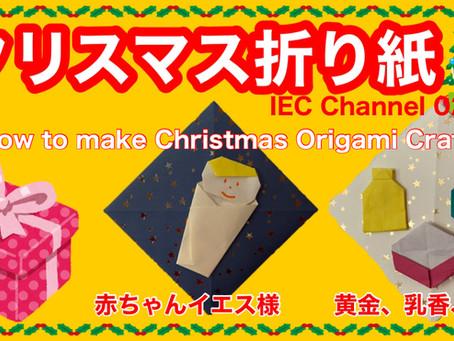 クリスマス折り紙クラフト 一緒に作ろう!