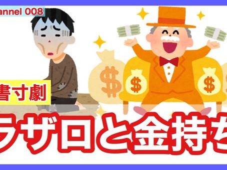 【IEC Channel 008】ラザロと金持ち
