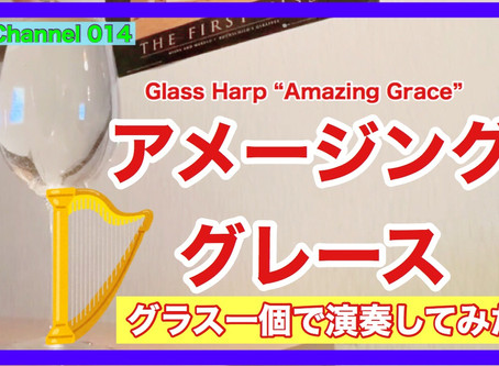 [IEC Channel 014] Glass harp Amazing grace with a wine glass!