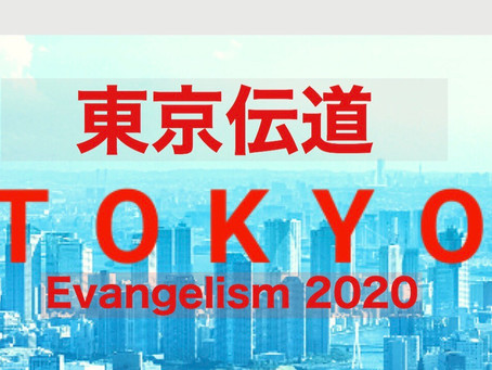東京伝道 参加者募集中 Evangelism in Tokyo2020