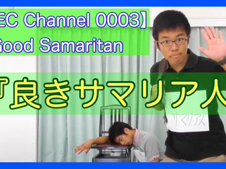 YouTube 第3弾 良きサマリア人