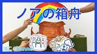【IEC Channel 009】ノアの箱舟
