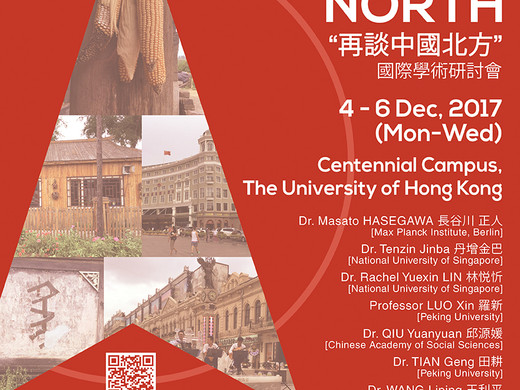 Rethinking China's North 再談中國北方 International Conference 國際會議