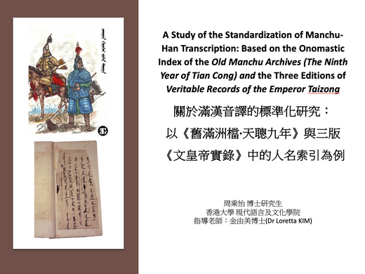Conference 會議: Chengyi in Zhuhai 珠海『滿語與清史研究工作坊』