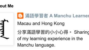博客 Monica: A Manchu Learner『滿語學習者』
