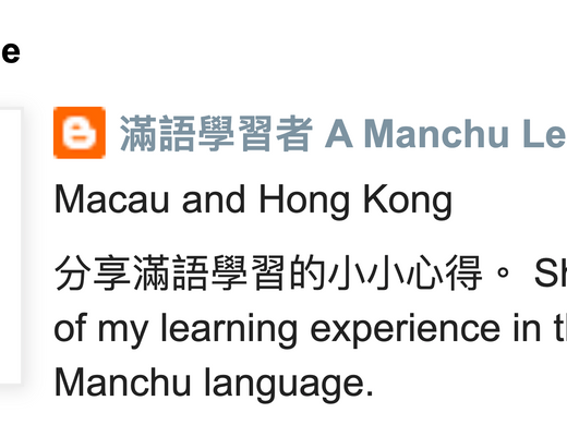 博客 Monica: A Manchu Learner『滿語學習者』