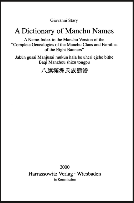 A dictionary of Manchu names.png