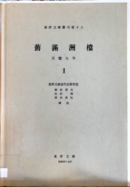 Jiu Manzhou dang 舊滿洲檔 [Old Manchu Archive]