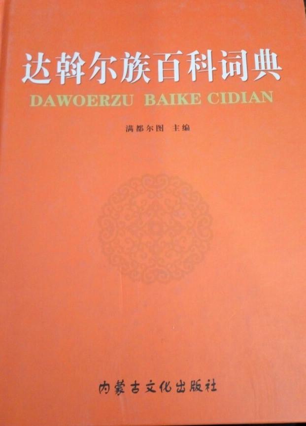Dawo'erzu baike cidian 達斡爾族百科詞典