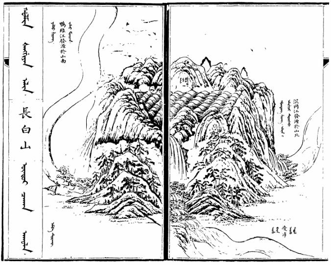 Illustration of ᡤᠣᠯᠮᡳᠨ ᡧᠠᠩᡤᡳᠶᠠᠨ ᠠᠯᡳᠨ 長白山 Golmin Šanggiya in Manzhou shilu 滿洲實錄 [Veritable Records of Manchus]