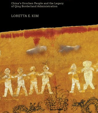 Book Launch 新書發佈: Ethnic Chrysalis, by Dr Kim 金由美博士專著《族群之蛹》