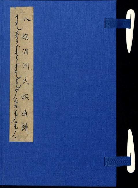 Jakūn gūsai manjusai mukūn hala be uheri ejehe bithe 八旗滿洲氏族通譜 Baqi Manzhou shizu tongpu