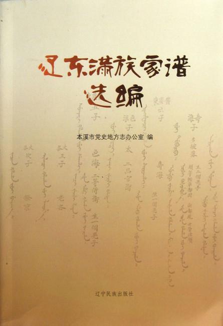 Liaodong Manzhu jiapu xuanbian 遼東滿族家譜選編