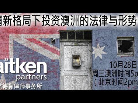 疫情新格局下投资澳洲的法律与形势分析