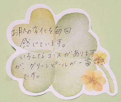 野田様感想.JPG