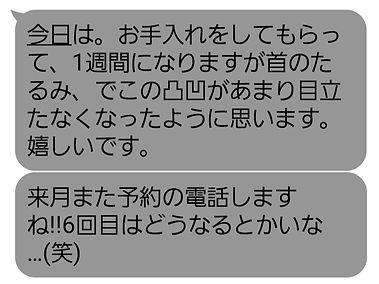 内海さん感想2.jpg