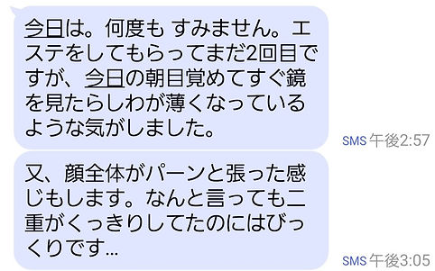 内海さん感想1.jpg