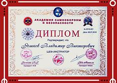Диплом АСБ Яшков Владимир.png