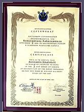 2 Дан Кикалишвили Константин.png