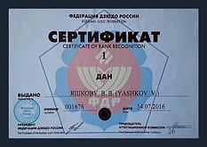 1 Дан дзюдо Яшков Владимир.png