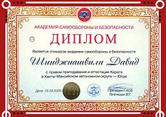 Диплом АСБ Шинджиашвили.png
