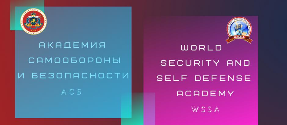 АСБ- эксклюзивный представитель WSSA в России