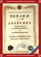 Диплом АСБ Кикалишвили Константин.png