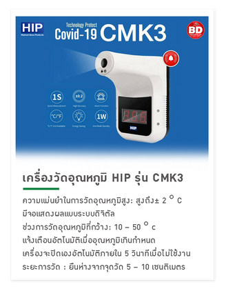 HIP Infrared Thermometer เครื่องวัดอุณหภูมิหน้าผาก รุ่น CMK3