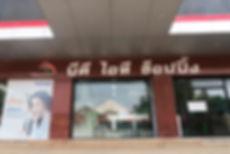รูปหน้าร้าน2.jpg