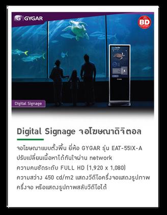 Digital Signate จอโฆษณาดิจิตอลแบบตั้งพื้น