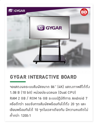 Gygar Interactive Board กระดานอัจฉริยะ
