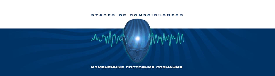 Altstates.Net — Изменённые состояния сознния (ИСС). States of Consciosness