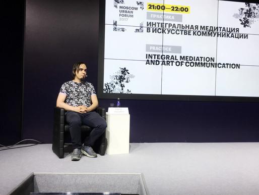 Интегральная медитация на Moscow Urban Forum 2017