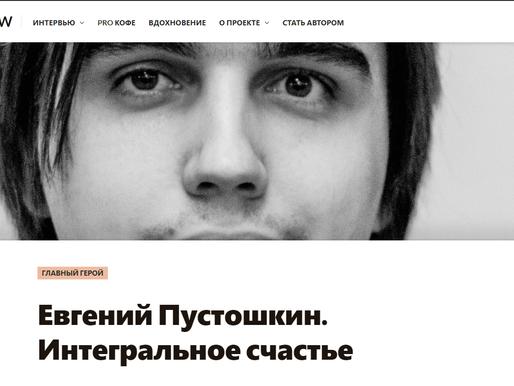 Интегральное счастье: интервью Евгения Пустошкина