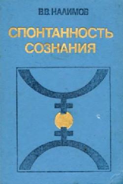В. В. Налимов, «Спонтанность сознания» (1989)