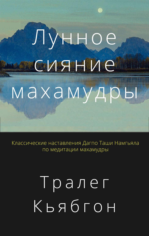 Тралег Кьябгон Ринпоче, «Лунное сияние махамудры» (обложка электронного издания)