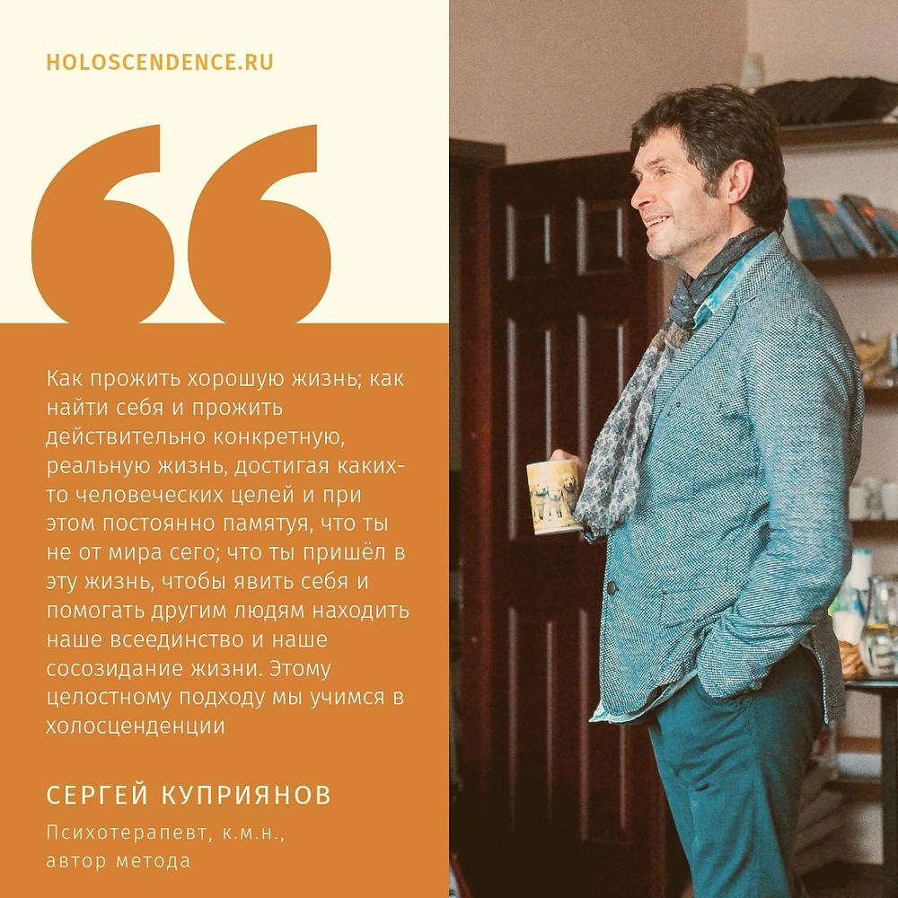 Сергей Куприянов, к. мед. н., психотерапевт, основатель интегральной психотерапии — холосценденции