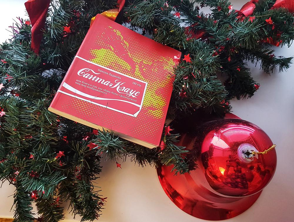 Ладжойя Н. Санта-Клаус или Книга о том, как «Кока-Кола» сформировала наш мир воображаемого. М.: ИД Ивана Лимбаха, 2009. 192 с. ISBN: 978-5-89059-123-4