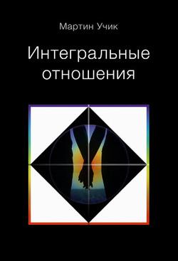 Мартин Учик. Интегральные отношения