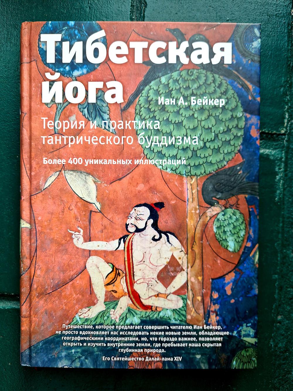 Бейкер И. А. Тибетская йога. Теория и практика тантрического буддизма / Иан А. Бейкер; [пер. с англ. А. Мускина]. — М.: Ганга, 2020. 320 с.