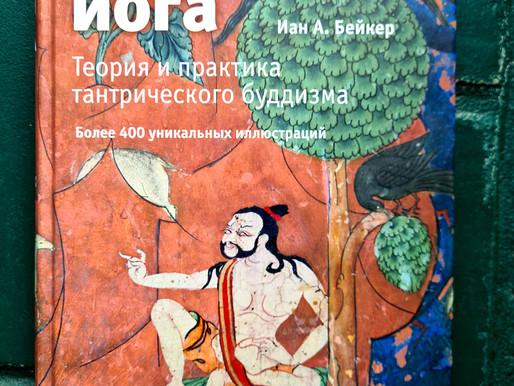 Тибетская йога: о тантризме и книге Иана Бейкера