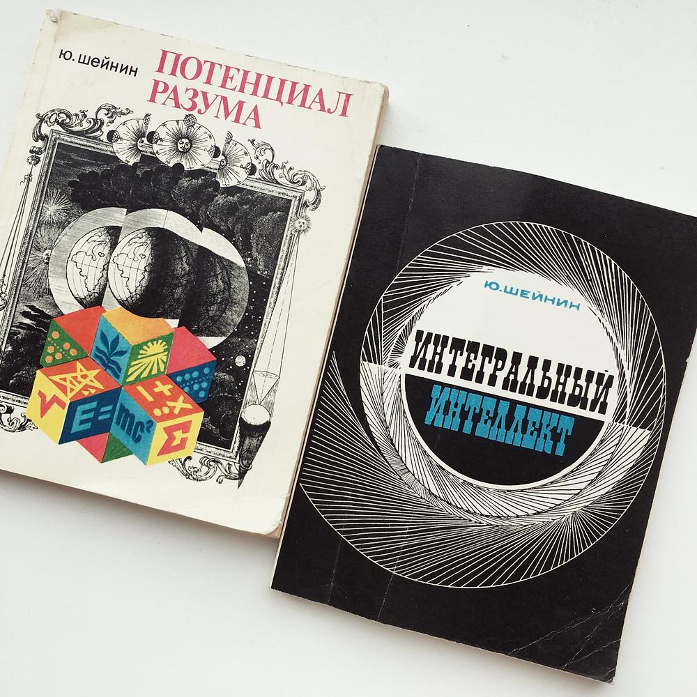 Ю. М. Шейнин, «Потенциал разума», «Интегральный интеллект» (фото © Татьяна Парфёнова)