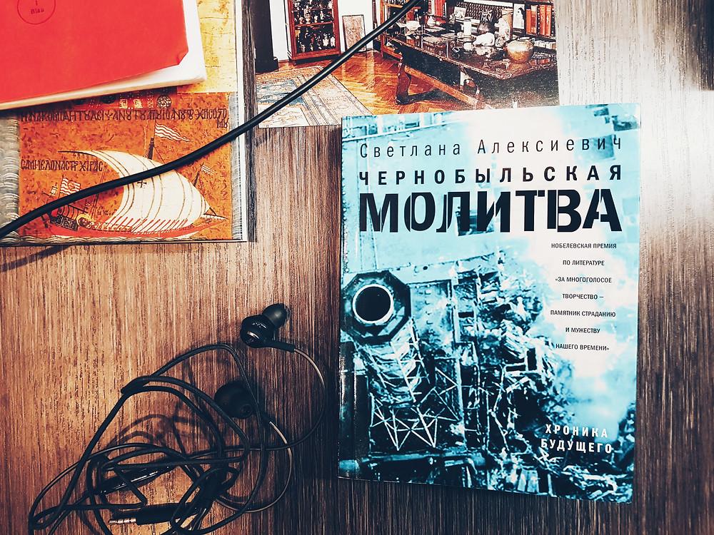 Светлана Алексиевич, «Чернобыльская молитва». (Фото © Е. Пустошкин)