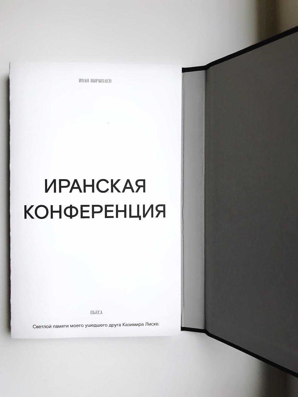 Вырыпаев И. Иранская конференция.—М., 2019. (Дизайн и вёрстка книги: T BA Studio. Автор фото: Татьяна Парфёнова)