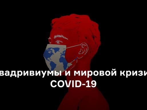 Квадривиумы и пандемия: мировой кризис COVID-19 сквозь интегральную призму