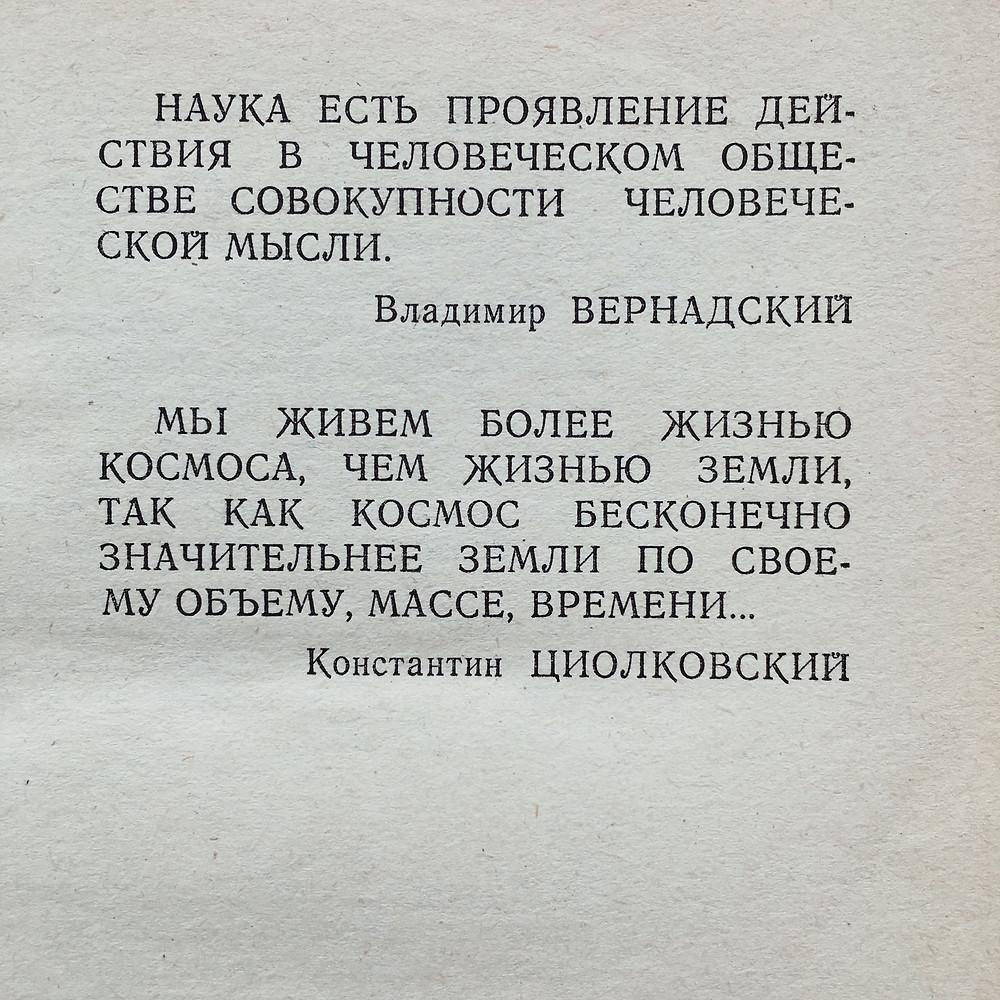 Цитаты Владимира Вернадского и Константина Циолковского в эпиграфе к книге «Потенциал разума» Юлиана Шейнина