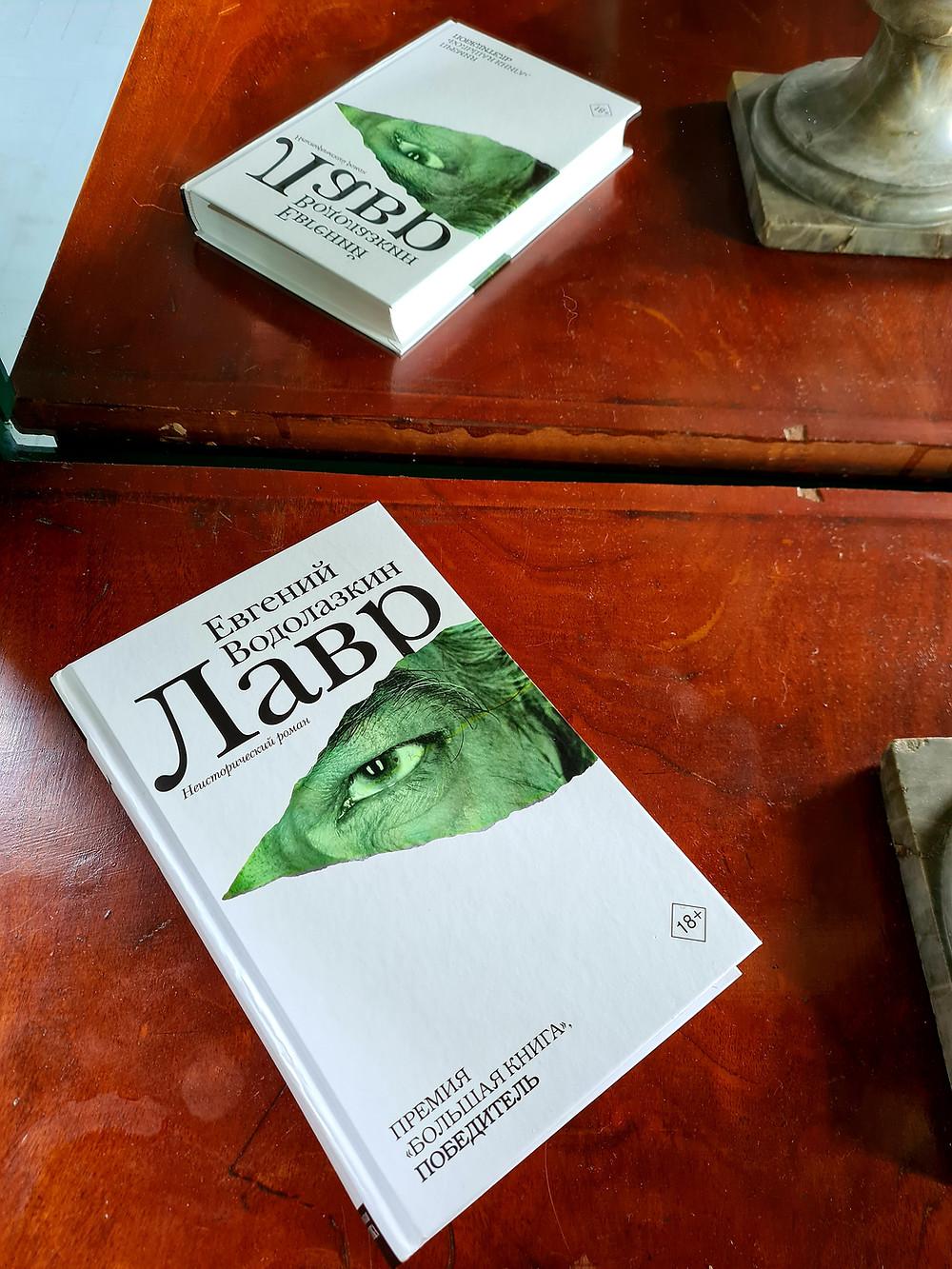 Водолазкин Е. Г. Лавр: роман. — М.: АСТ; Редакция Елены Шубиной, 2021. — 440, [8] с. Фото © Евгений Пустошкин