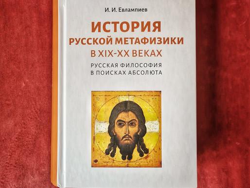 О пост/метафизике и книге «История русской метафизики…» И. И. Евлампиева
